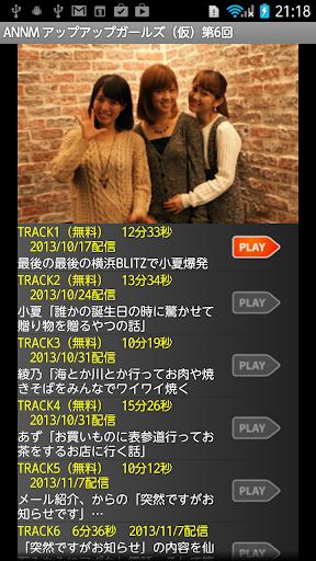 アップアップガールズ(仮)のオールナイトニッポンモバイル06
