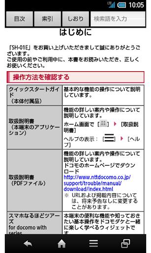 SH-01Eu3000u53d6u6271u8aacu660eu66f8uff08Android 4.1uff09 2.0 Windows u7528 2