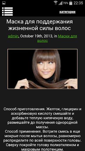 【免費健康App】Уход за волосами-APP點子