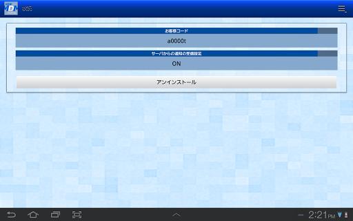 NSW-MDM Portal 1.1.2 Windows u7528 6
