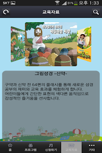 CTS교회학교- screenshot thumbnail