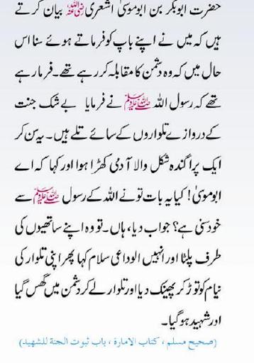 Ghazva E Hind Ki Prediction