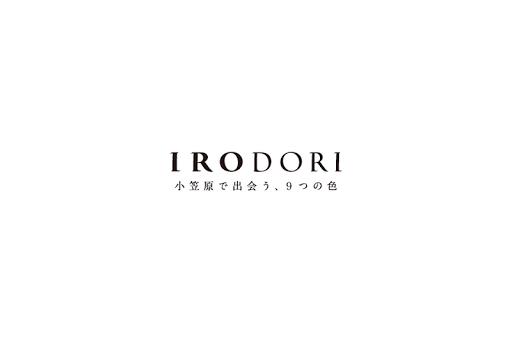 IRODORI 小笠原で出会う 9つの色