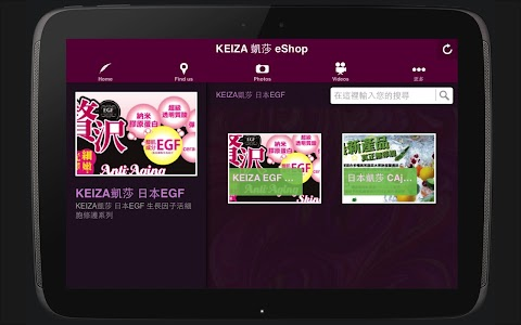 KEIZA 凱莎 eShop screenshot 19