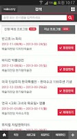 Screenshot of 예술의전당모바일앱