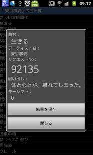 カラオケ番号検索- screenshot thumbnail