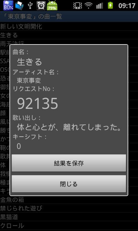 カラオケ番号検索- screenshot