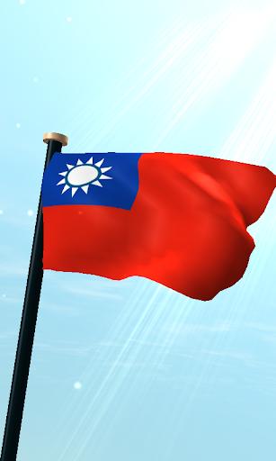 台湾フラグ3Dライブ壁紙