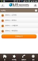 Screenshot of 금오공과대학교