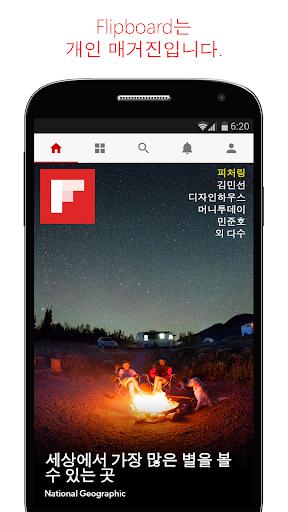 Flipboard: 여러분의 소셜 뉴스 매거진