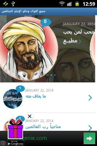 جميع أقوال وحكم الإمام الشافعى