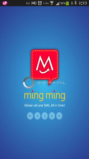 밍밍 MING 무료국제전화_明明