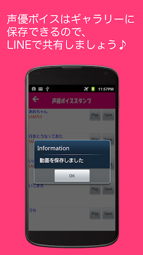 【免費工具App】【声優ボイスアプリ】声優ボイススタンプ-APP點子
