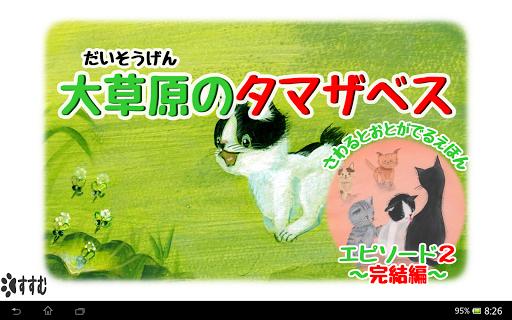 【知育絵本】お子様の個性がのびる絵本・子猫のタマザベス2