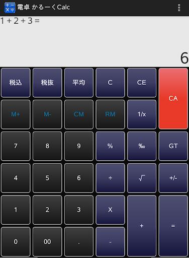 電卓 かるーくCalc
