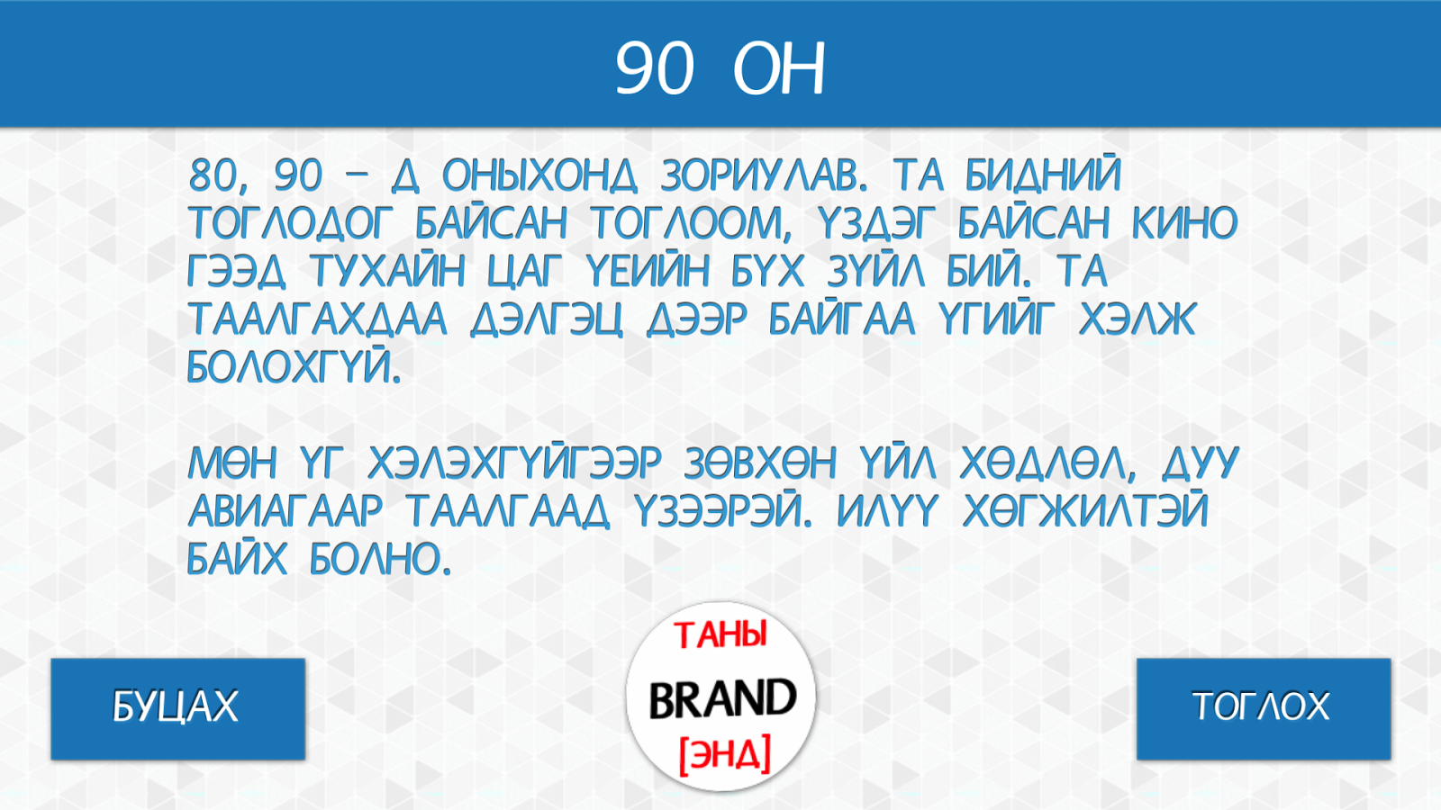 60 Секунд- screenshot