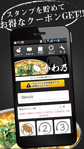 もつ料理かわ乃公式アプリ