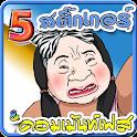 ติกเกอร์ ฮาๆ แนวๆ 5 icon