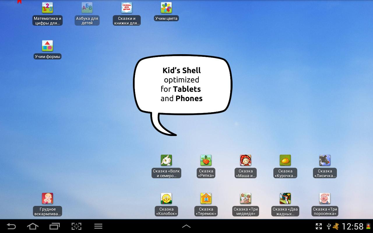 Kid's Shell - safe launcher - screenshot