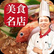 千賀海鮮餐廳