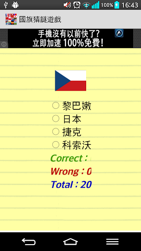 世界各国国旗猜谜游戏 猜国旗