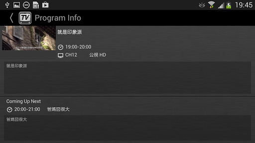 HomeFree TV 1.0.30 screenshots 4