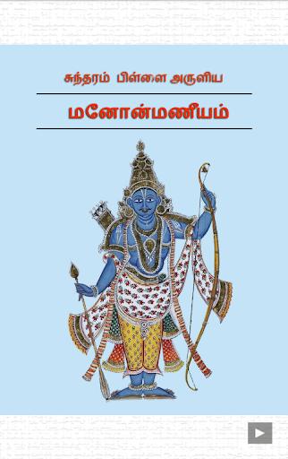 Manonmaniam
