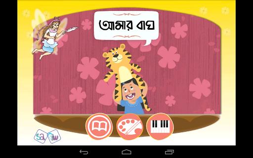 Amar Bagha
