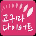 해남 고구마 다이어트 - 10일간의 약속 icon