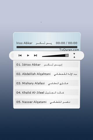 Quran Radio - screenshot