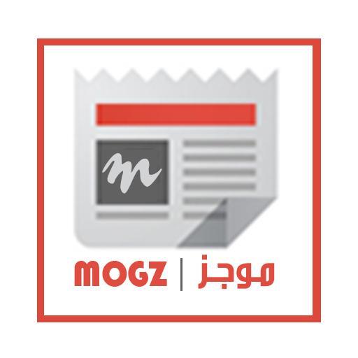 موجز | MOGZ 新聞 App LOGO-APP開箱王