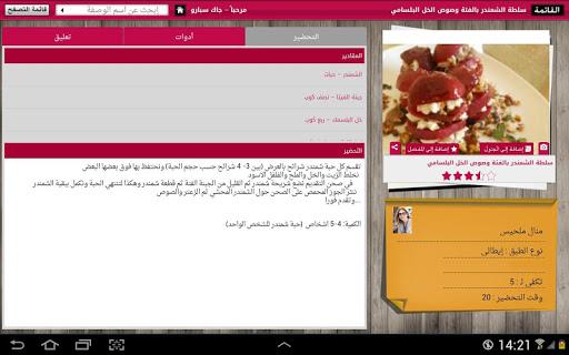 玩免費生活APP|下載مطبخ سيدتي (Tablet) app不用錢|硬是要APP
