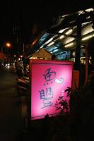 魚豐日式小吃