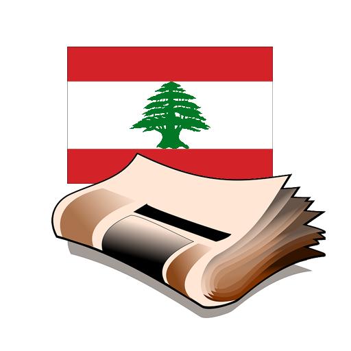 جرائد لبنان