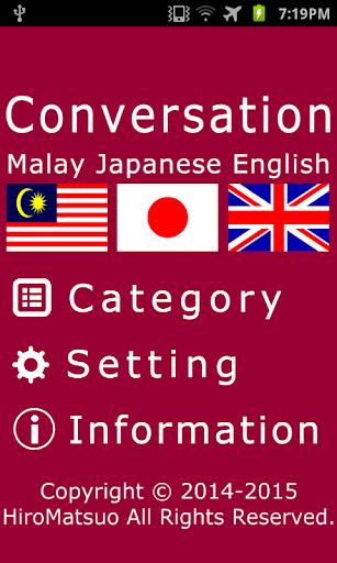 マレー語 英語 日本語 旅行会話 オフライン学習