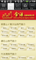 Screenshot of 金匯地產