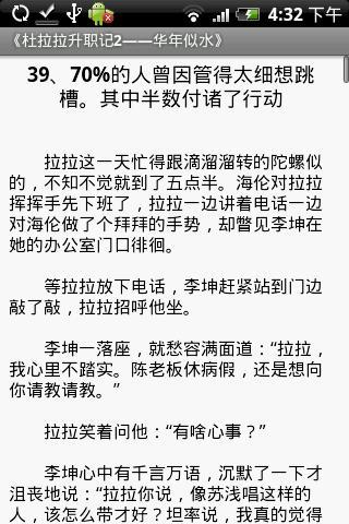 杜拉拉升职记2华年似水- screenshot