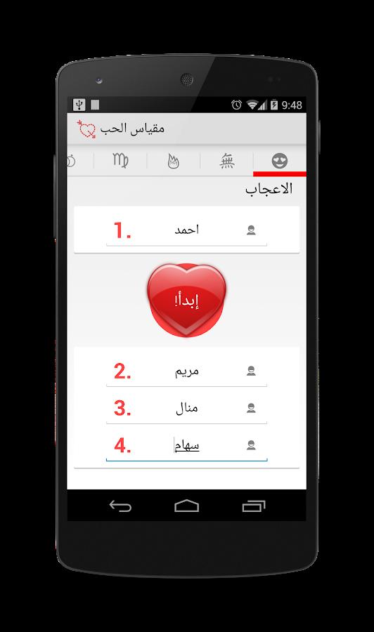 Arabic Love Calculator - screenshot