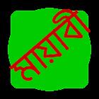 Mayabi Keyboard Hindi dict icon