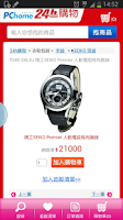 Screenshot of 24h手機購物