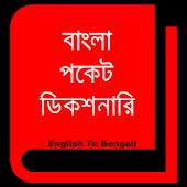 বাংলা পকেট ডিকশনারি Eng to BD