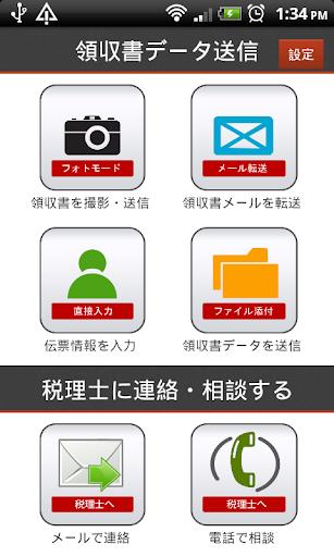 究極経理 領収書データ送信アプリ