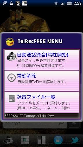 TelRecFree 2.5.7 Windows u7528 2