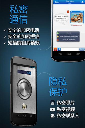 可信-私密短信与安全电话以及隐私保险箱