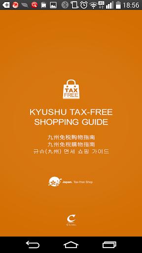 九州地区免税购物指南