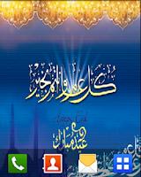 Screenshot of Eid Mubarak Live Wallpaper