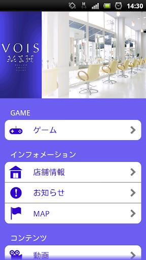玩生活App|VOIS免費|APP試玩