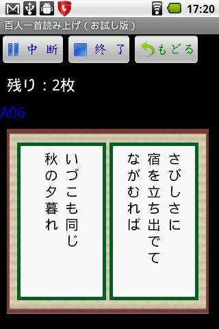 百人一首読み上げ(お試し版)- screenshot