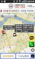 Screenshot of 친절콜대리