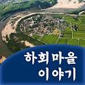 하회마을 이야기 logo